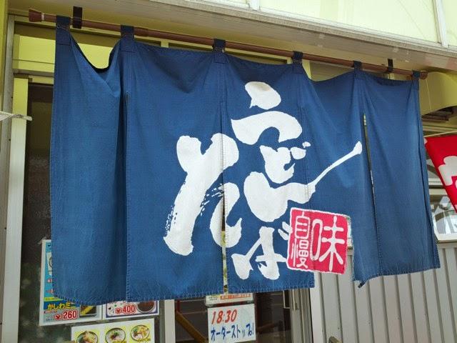 うどん店の青いノレン
