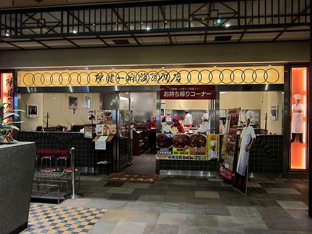 木場駅から3分ぐらいのギャザリアの中にある陳建一麻婆豆腐店 木場店