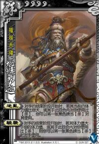 Han Sui 2