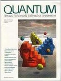 QUANTUM - τεύχος τεύχος Μάιος-Ιουν 1999