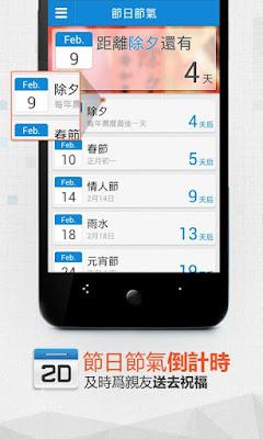 *適合華人用的行事曆:正點日曆﹣農民曆、萬年曆、黃曆、星座 (Android App) 4