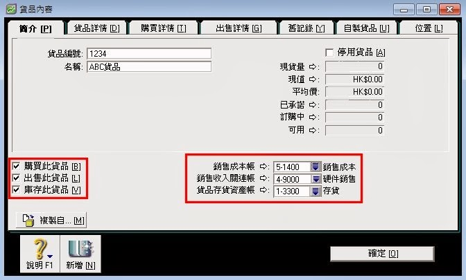 MYOB教学,MYOB, accounting software, 会计软件, MYOB HK