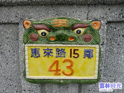 二崙景點-客家文化村●來惠社區