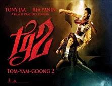 فيلم Tom yum goong 2
