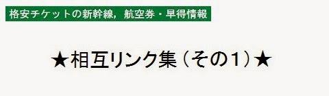 格安チケットの新幹線,航空券・早得情報_相互リンク集1・タイトルの画像