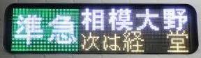 小田急電鉄 準急 相模大野行き1 1000形行先表示