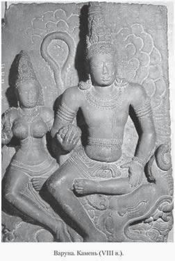 В Пуранический период Варуна из верховного божества превратился в бога океана, двойника Нептуна