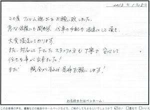 ビーパックスへのクチコミ/お客様の声:㈲日本情報サービス 中江 淳 様(京都市伏見区)/スズキ エブリィ
