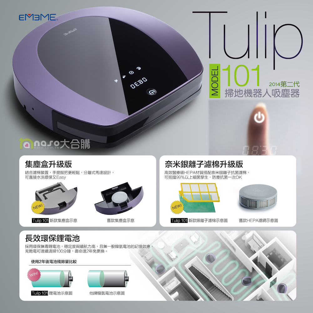 《EMEME》掃地機器人吸塵器 Tulip 101