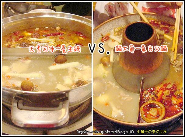 天香回味-養生鍋 VS. 鍋大爺-蒙古火鍋