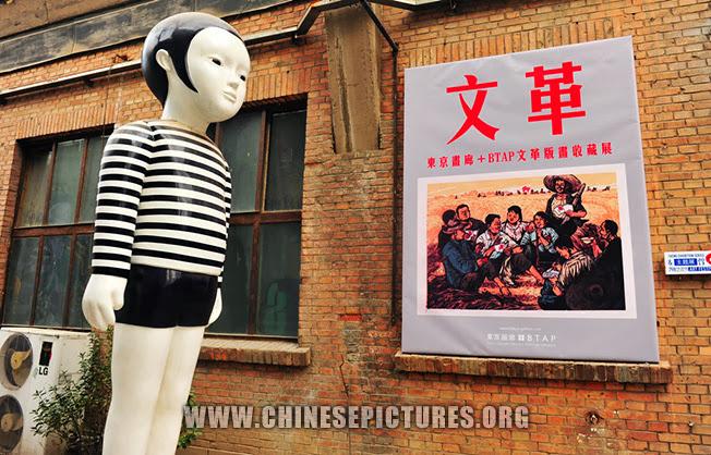 Culture Revolution & 798 Photo