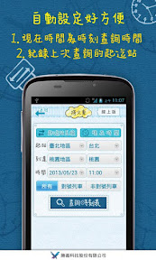 *高鐵、火車時刻表查詢及訂票:有軌時刻表 (Android App) 3