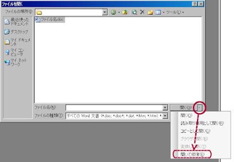 コンバータ テキスト 回復 【解決しました】メール添付のWord、Excelファイルが開けない現象について:普通のおじさんとソーシャルメディア。:オルタナティブ・ブログ