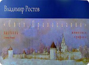 """Выставка живописи """"Свет православия"""""""