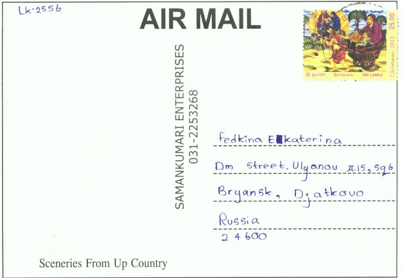 Пример заполнения адреса на открытке, флеш открытки открытки