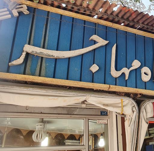 Nader Mohajer Photo 4