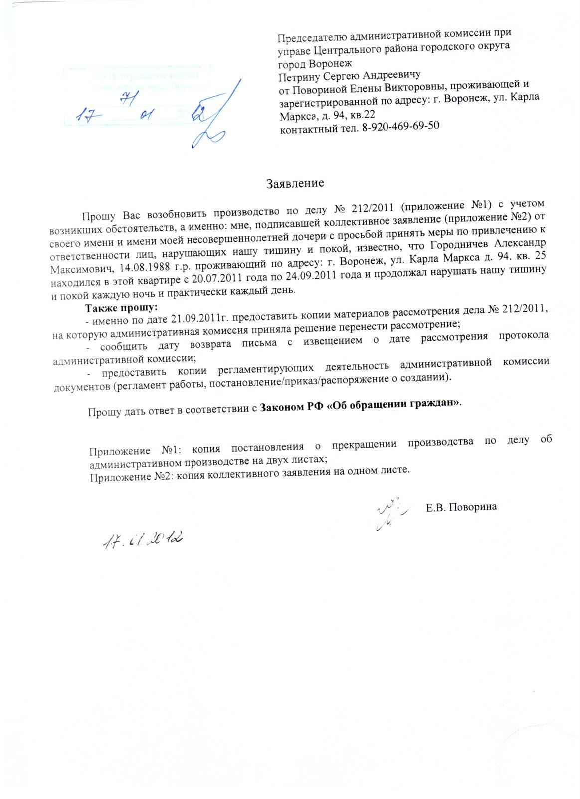 Заявление от 17.01.12 в Управу центрального района Воронежа