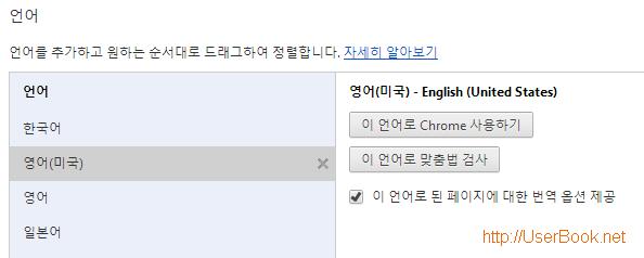 chrome 브라우저 맞춤법 검사 다른 언어로 변경하는 방법