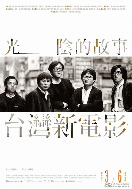 光陰的故事-臺灣新電影 (Flowers of Taipei - Taiwan New Cinema, 2014)