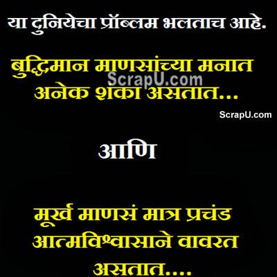 Ye dunia ki problem bhi kya hai...buddhiman logo ko bohut si shankaye hoti hai aur murkho me ateev aatmvishwas hota hai - Wise pictures