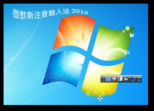 微軟新注音輸入法2010