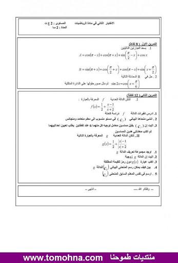 الاختبار الثاني في الرياضيات للسنة الثانية ثانوي شعبة علوم تجريبية - نموذج 3 - 3.jpg