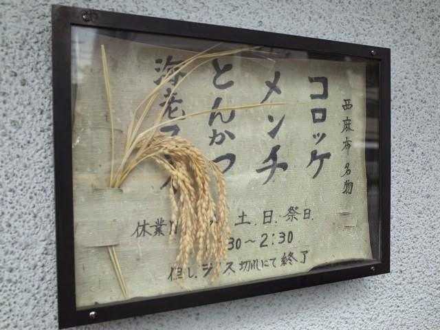西麻布名物、コロッケ、メンチ、とんかつ、営業時間の書かれた看板