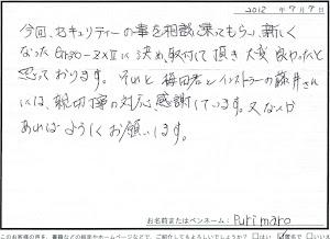 ビーパックスへのクチコミ/お客様の声:Purimaro 様(京都市東山区)/トヨタ プリウスG's