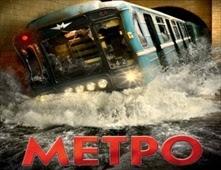 مشاهدة فيلم Metro
