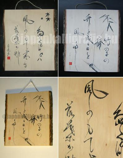 japán kalligráfia - fa táblák