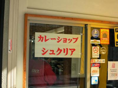 入口の店名が書かれた看板