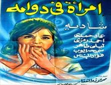 فيلم امرأة فى دوامة