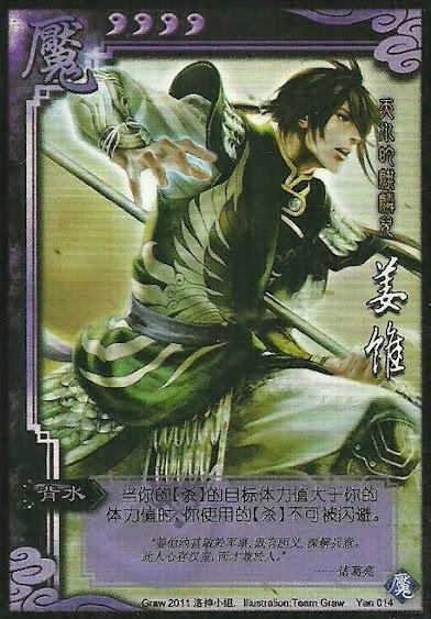 Jiang Wei 16