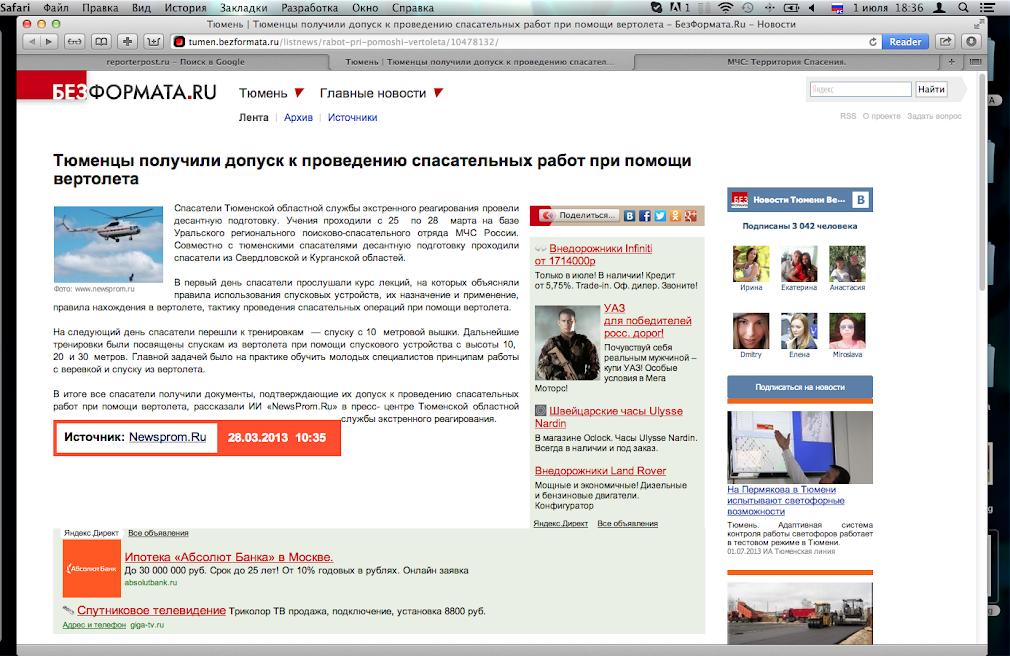 Фотоворы newsprom.ru