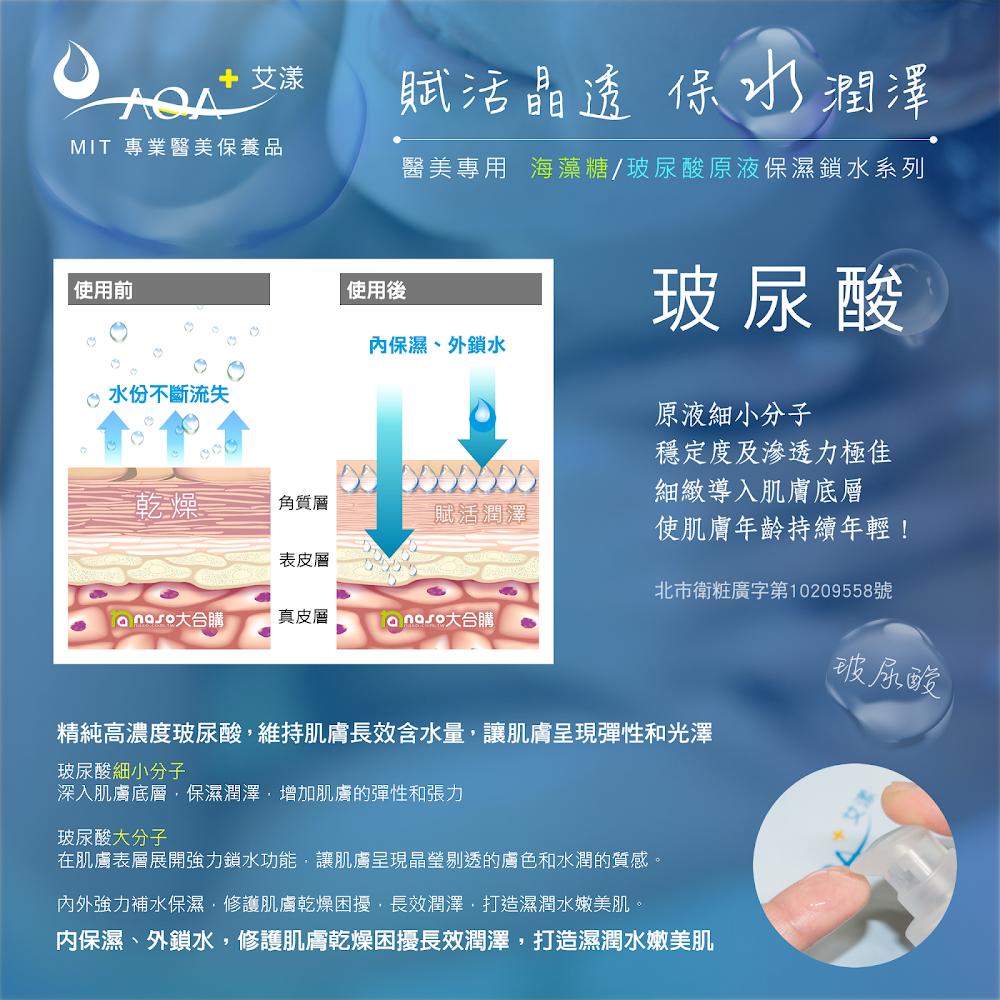 水潤晶透玻尿酸原液 HYALURONIC ACID SERUM