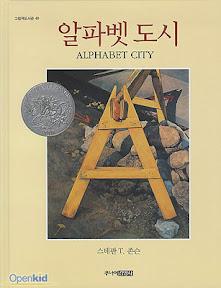 알파벳 도시