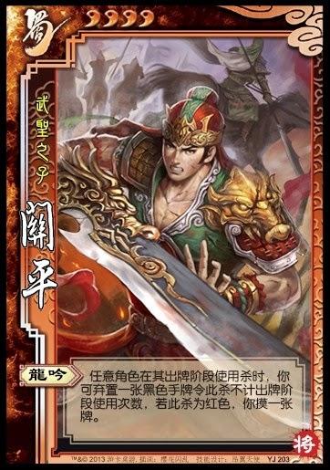 Guan Ping 5