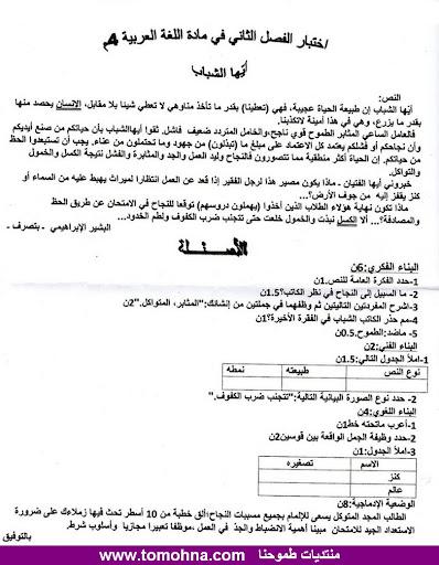 اختبار الفصل الثاني في اللغة العربية للسنة الرابعة متوسط - النموذج 7 - 5.jpg