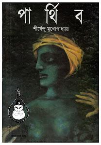 পার্থিব -  শীর্ষেন্দু মুখোপাধ্যায়