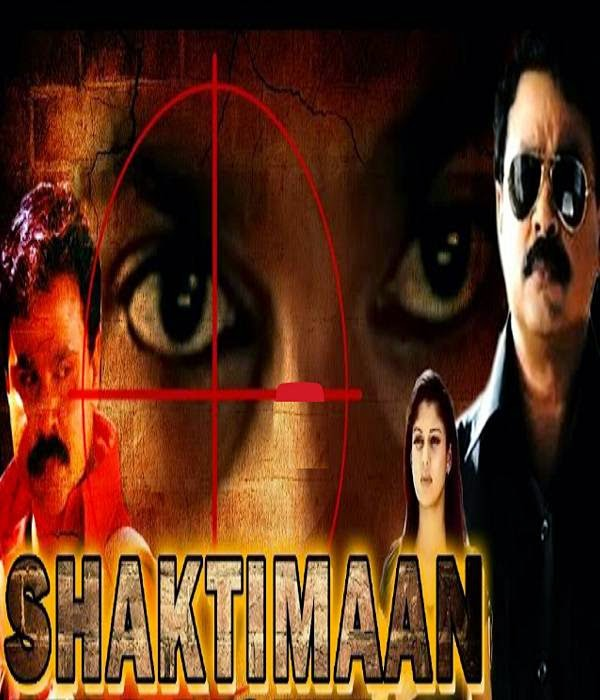 Poster Of Hindi Movie Shaktimaan (2014) Free Download Full New Hindi Movie Watch Online At Alldownloads4u.Com