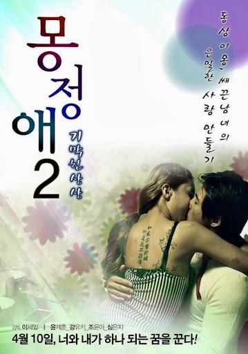 Dream About You - Korea Movie 18+