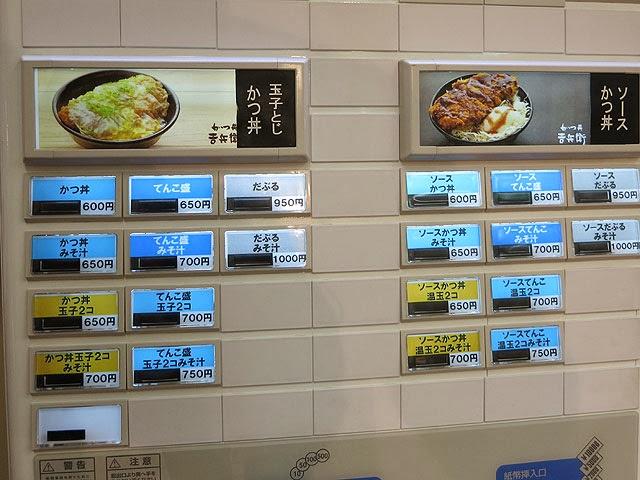 券売機の食券メニュー