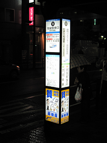 国際興業 池袋駅東口バス停