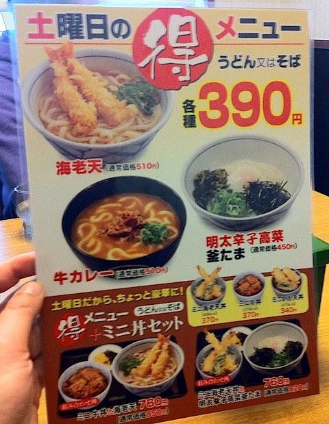 土曜日は海老天、カレー、明太辛子高菜うどんが390円とお得。