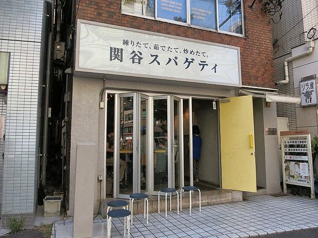 関谷スパゲティ@中目黒