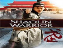 فيلم Shaolin Warrior