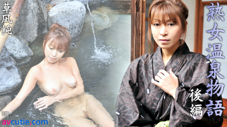 Carib.091211-804.Mature.Woman.in.Hot.Spring.Part2.Jun.Kusanagi