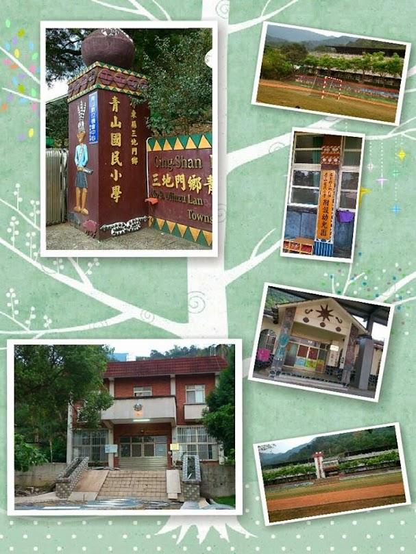 青山國小以及附近校舍