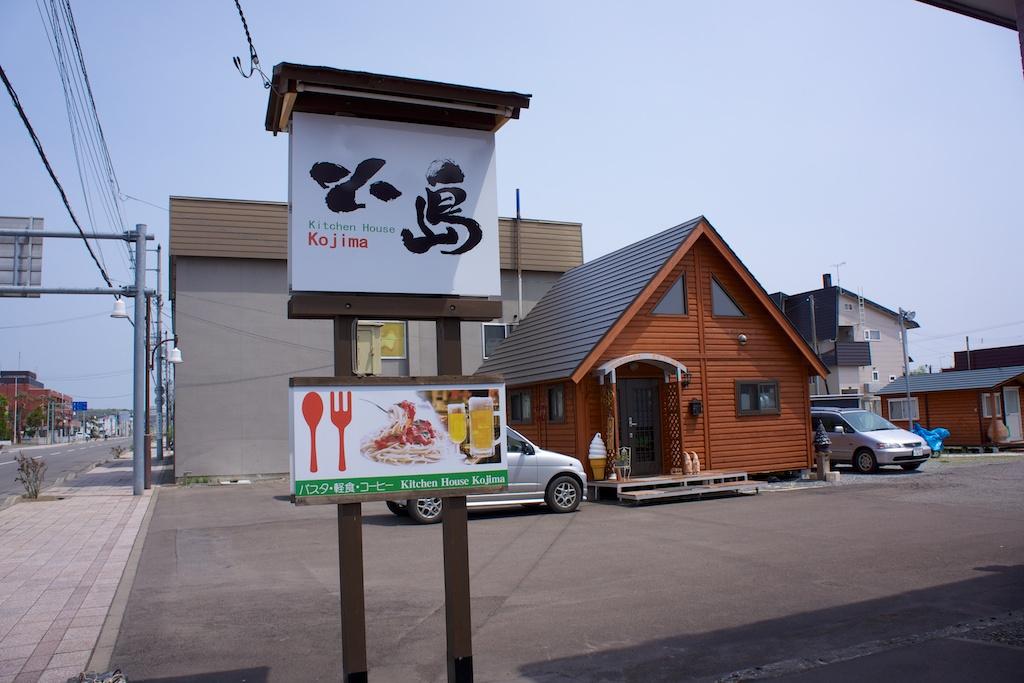 キッチンハウス小島(秩父別町)の「ブロッコリーパスタ」
