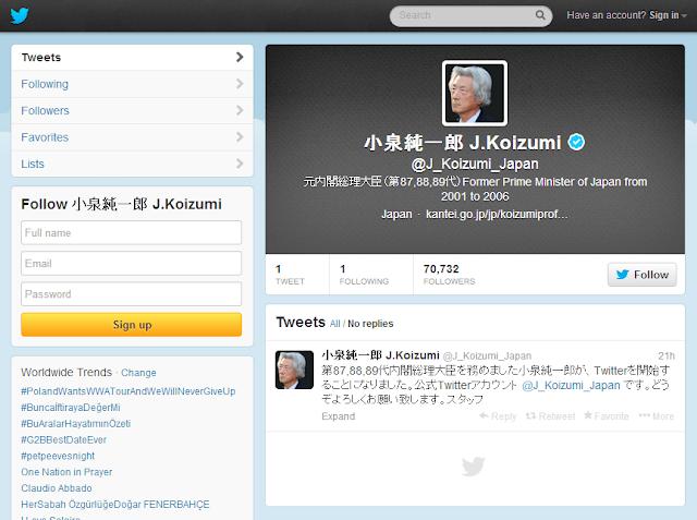 小泉純一郎氏のTwitterアカウントは現在削除されている。